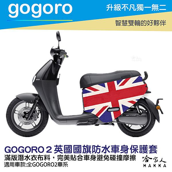 gogoro2 英國國旗 雙面設計 車身防刮套 潛水衣布 BLR 保護套 車套 GOGORO 英倫 英國旗 哈家人