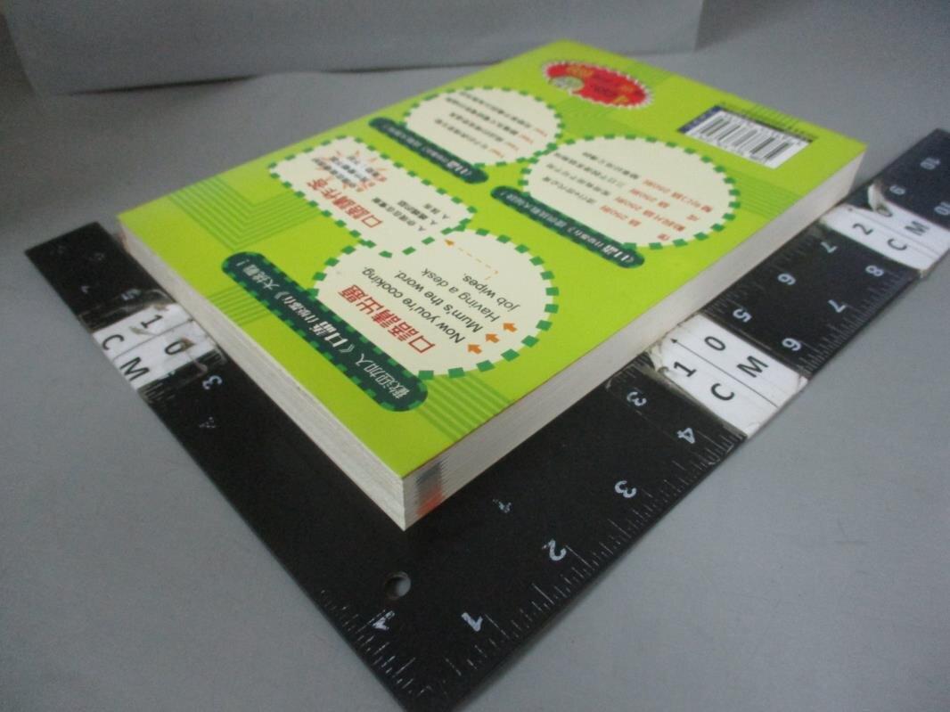 【書寶二手書T4/語言學習_GER】口語什麼都有-英語學習42_原價320元_白安竹ANDR