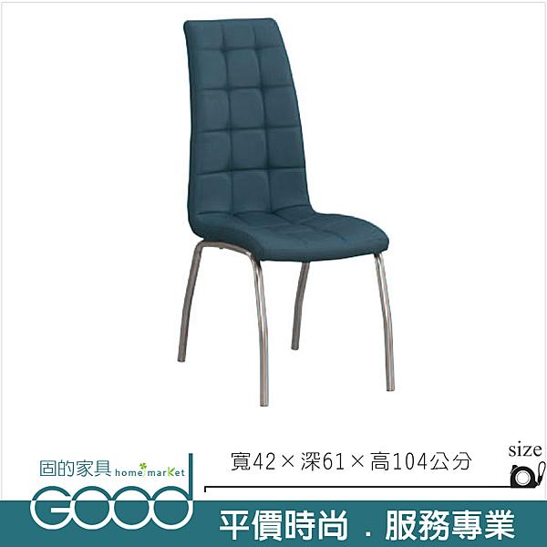 《固的家具GOOD》855-5-AJ 派柏皮餐椅/灰/咖啡/黑/白
