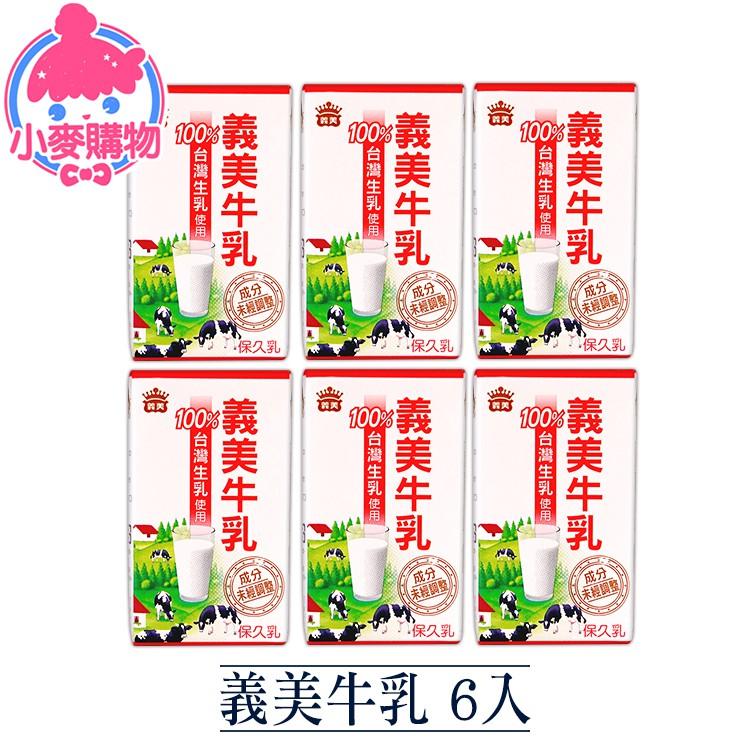 義美 牛乳6入【小麥購物】24H出貨台灣現貨【A081】保久乳 牛奶 牛乳 飲料 鋁箔包 IMEI 台灣製造 飲品