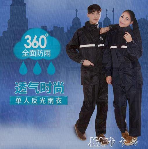 雨衣 成人徒步分體電動車電瓶車男女成人騎行摩托車雨褲套裝SUPER SALE樂天雙12購物節