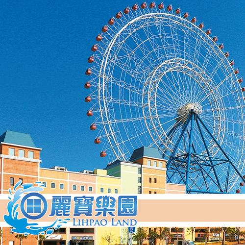 台中麗寶樂園海陸二擇一門票10張*(期限2021/06/30)
