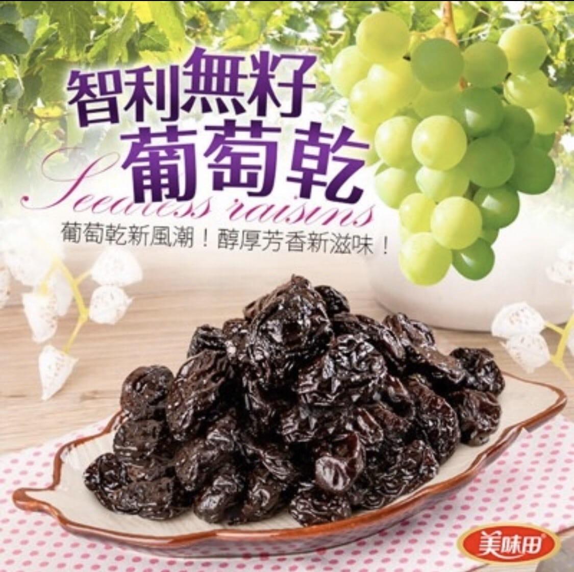 美味田【有籽/無籽】巴薩米克醋 醋釀葡萄乾 200g 超大顆 超多汁 葡萄乾