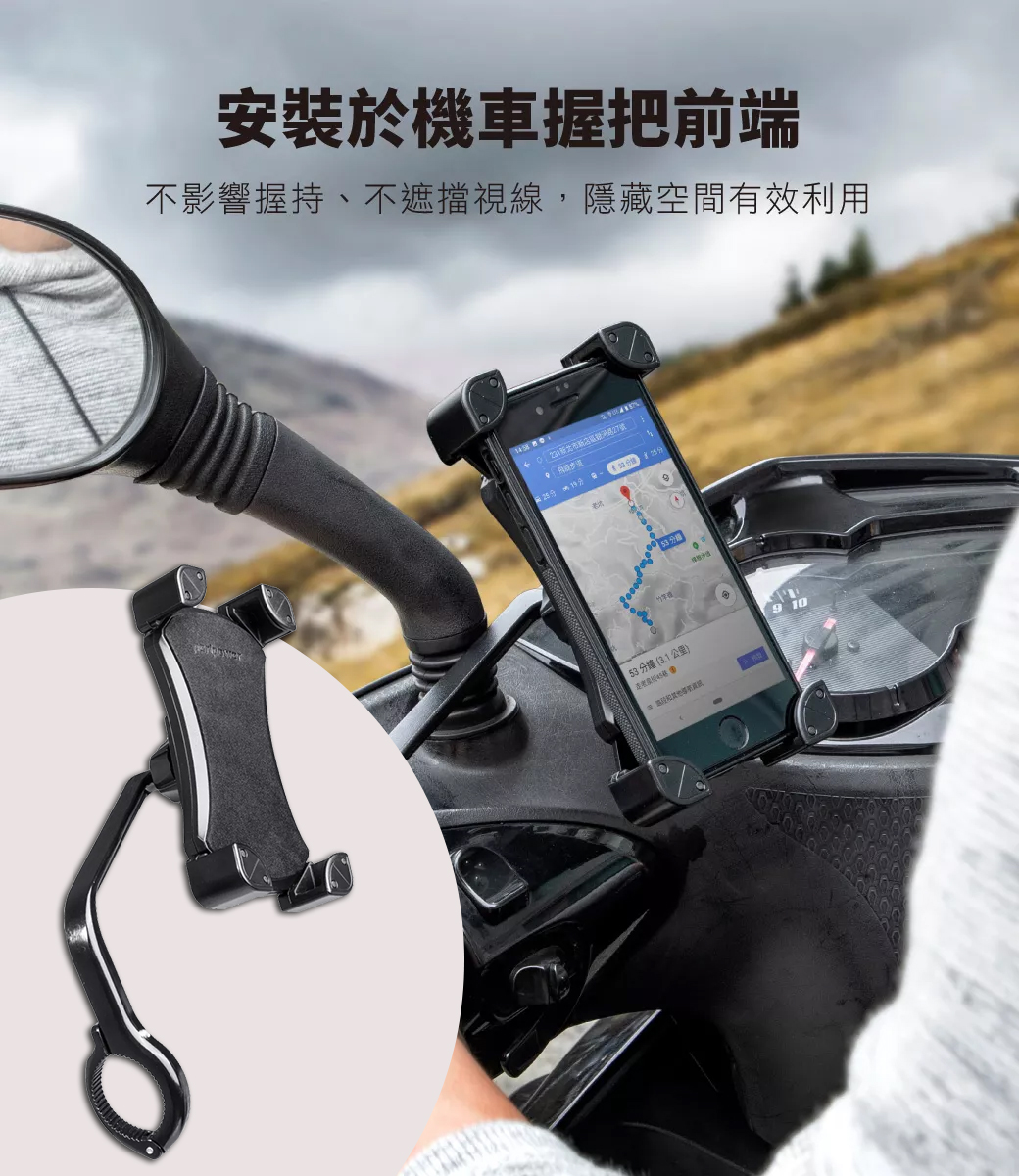 【peripower】MT-MC01 握把式鋁合金機車手機架 鋁合金材質 手機支架 單車支架 握把支架 手把架 握把架