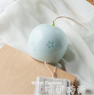 免運 風鈴 聽海 手工陶瓷風鈴掛飾日式和風汽車掛件家居裝飾品創意生日 韓國時尚週