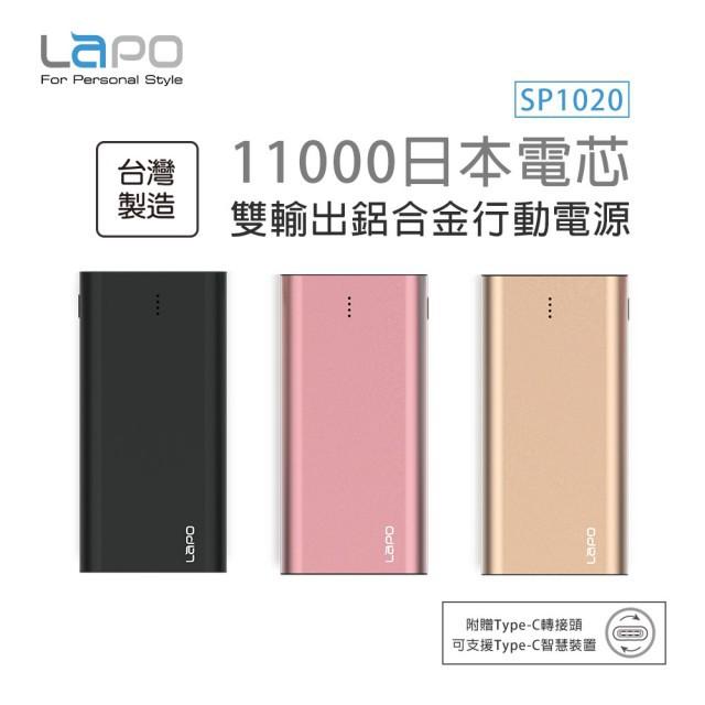 【LaPO】日本 MAXELL 電芯 雙輸出鋁合金行動電源 SP1020 移動電源 電池