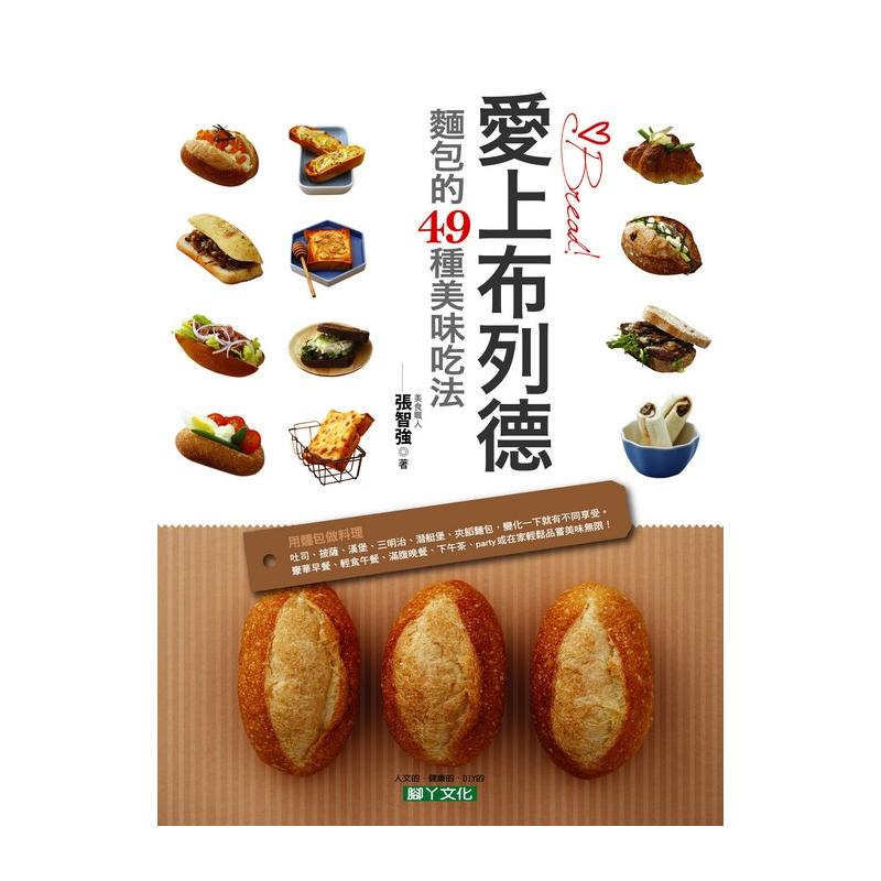 愛上布列德─麵包的49種美味吃法[二手書_良好]2581