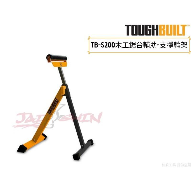 【樂活工具】美國 TOUGHBUILT 木工鋸台輔助-支撐輪架 【TB-S200】