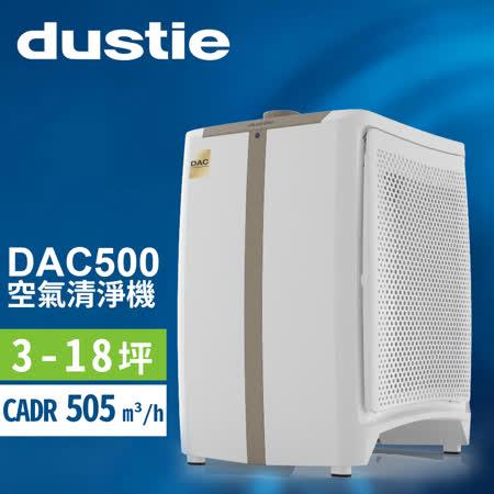 瑞典Dustie 達氏空氣清淨機 DAC500Plus