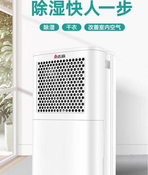 除濕機家用小型臥室內靜音抽濕機地下室干燥機除潮 YYJSUPER 全館特惠9折