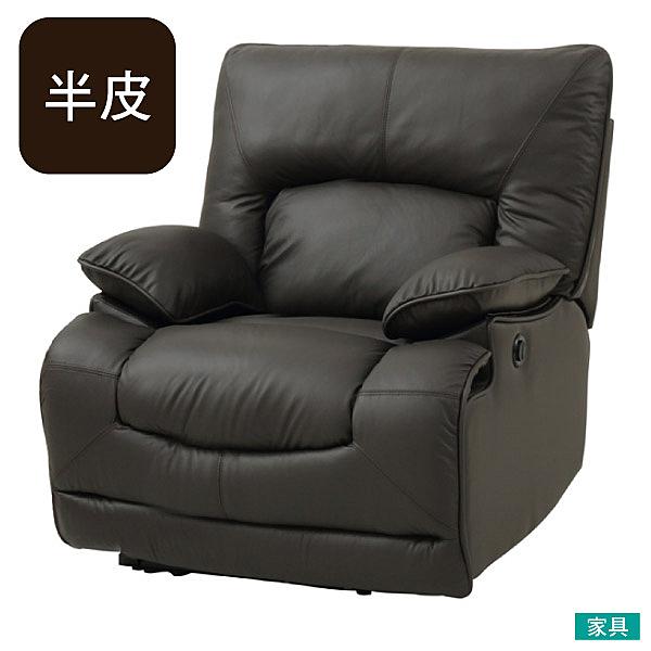 ◎半皮1人用電動可躺式沙發 HIT DBR NITORI宜得利家居