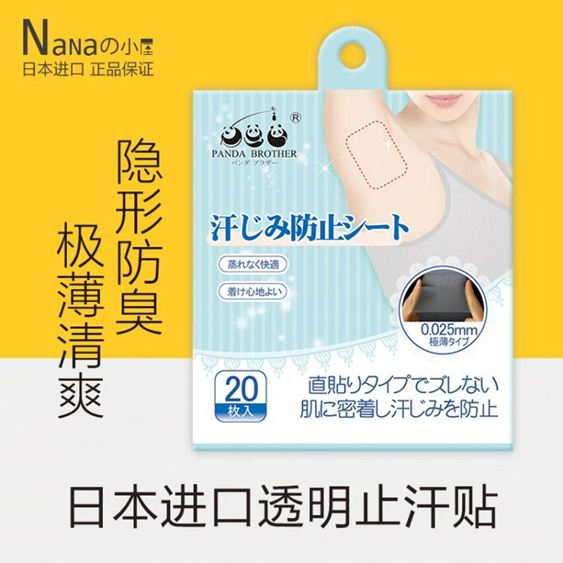 日本腋下止汗貼夏季超薄透明吸汗墊隱形腋窩貼神器防出汗防臭20貼