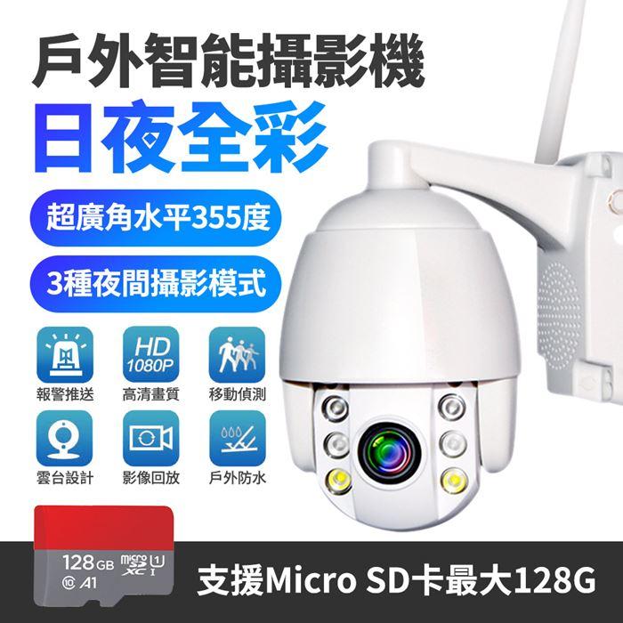 (結帳享現折)【Uta】全彩夜視1080P防水網路攝影機/監視器HDR6(旗鑑款)