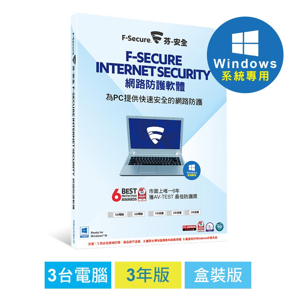 ★快速到貨★芬安全 網路防護軟體-3台電腦3年-盒裝版