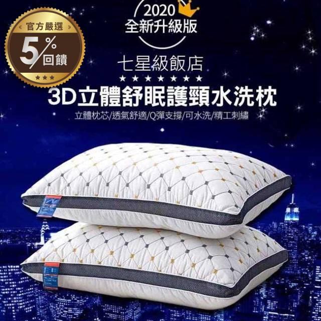 全新升級版 7星級飯店3D立體舒眠護頸水洗枕 買1送1 【LINE 官方嚴選】