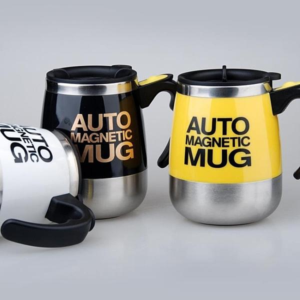 不銹鋼電動攪拌咖啡杯自動磁力攪拌杯創意禮品磁化養生杯 ciyo黛雅