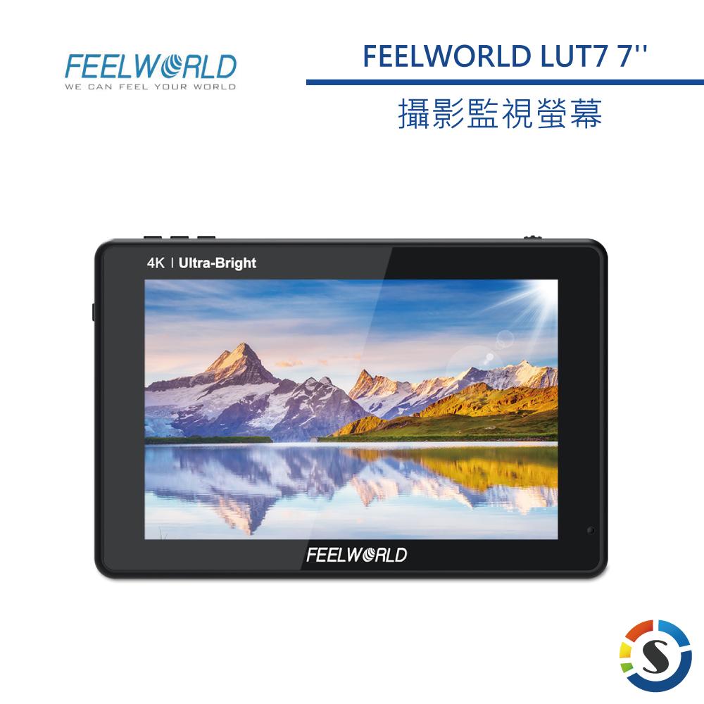 FEELWORLD富威德 LUT7 4K專業攝影監視螢幕(7吋)