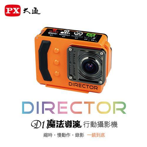 PX 大通 DIRECTOR D1 魔法導演行動攝影機