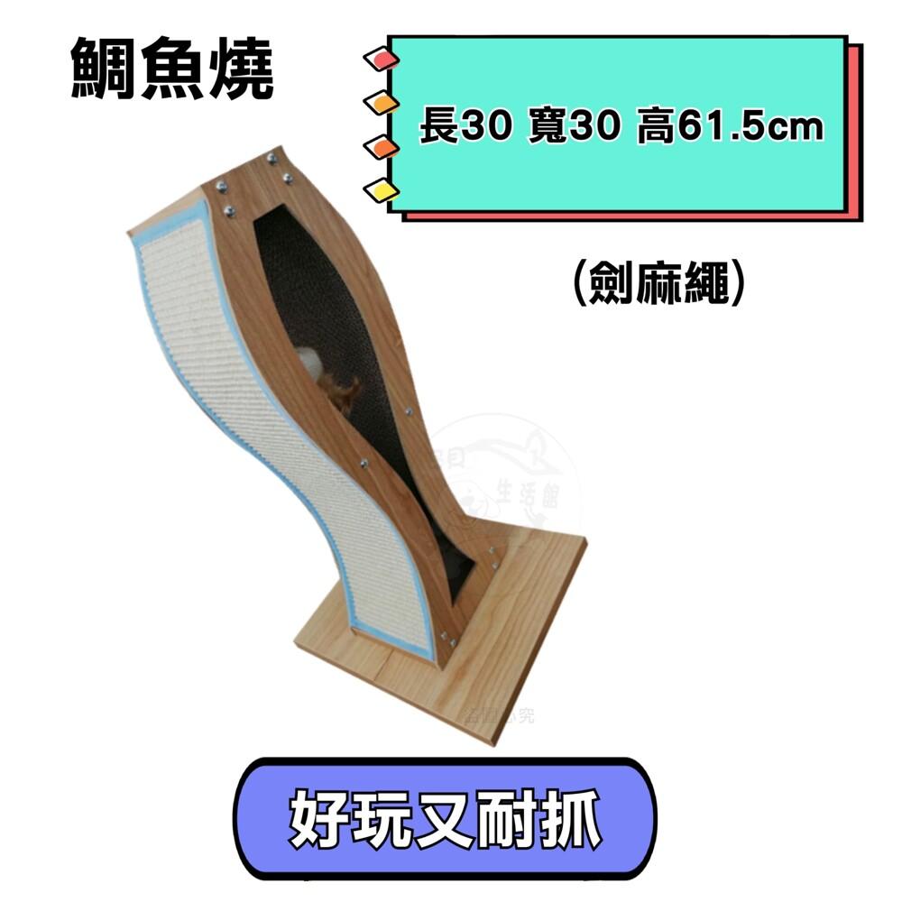 rock cats 鯛魚燒 (rc-255b)