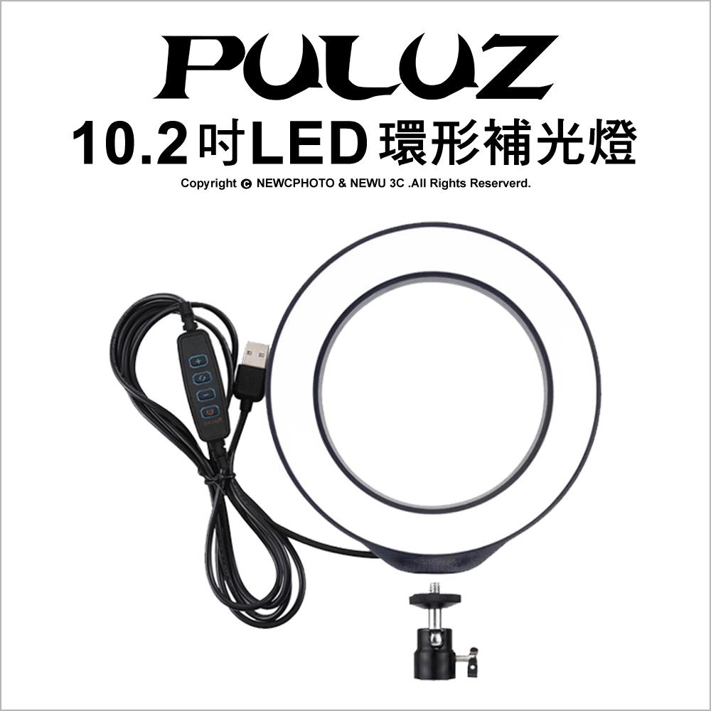 胖牛PU397 LED環形補光燈10.2吋/USB_黑