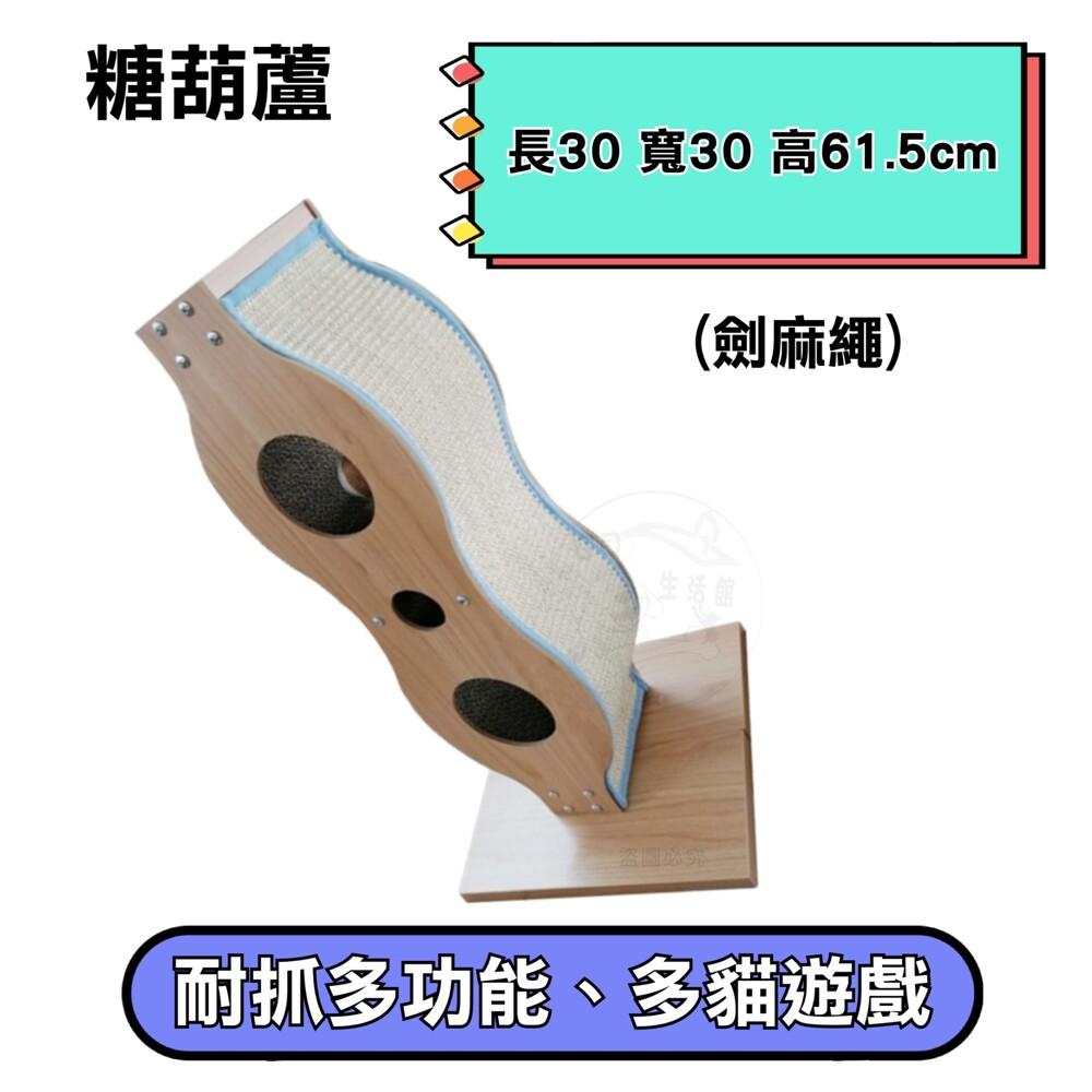 rock cats 糖葫蘆 (rc-254b)