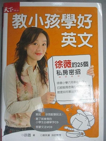 【書寶二手書T5/語言學習_G5C】教小孩學好英文_徐薇