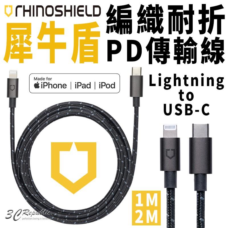 犀牛盾 iphone PD Lightning to USB-C 傳輸線 充電線 耐折線 編織線 MFI認證 i12