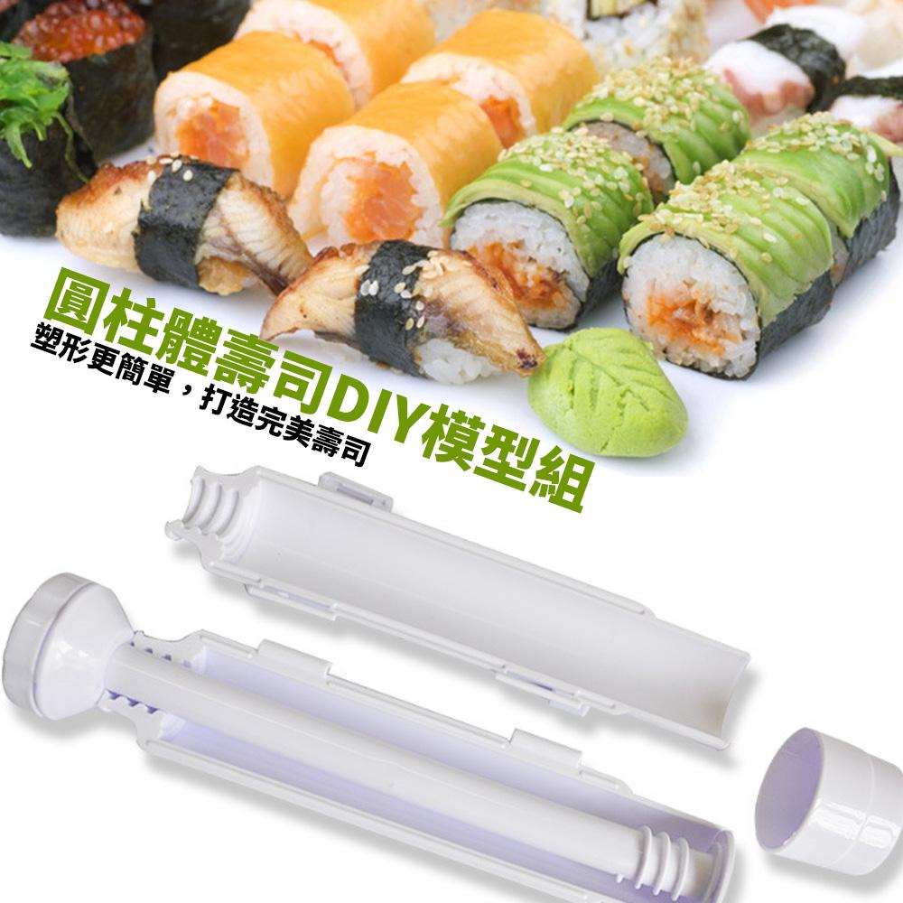 圓柱體DIY壽司模型組-1入