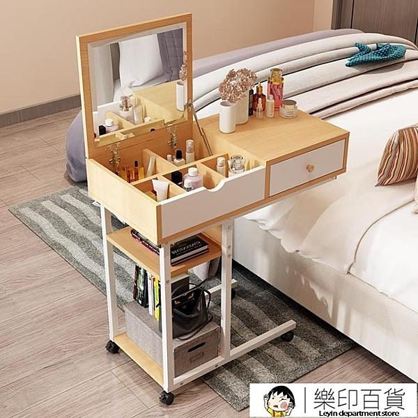 移動化妝桌 可移動梳妝台ins風女臥室現代簡約小戶型簡易化妝桌經濟型【樂印百貨】