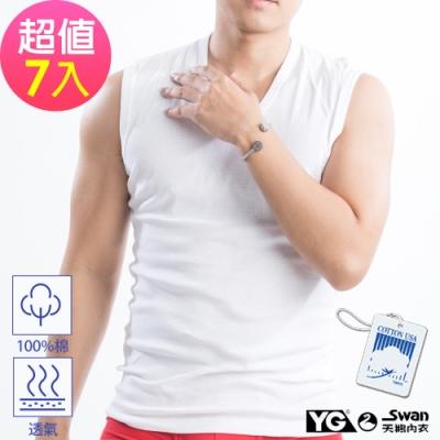 YG天鵝內衣 100%純棉白色無袖衫(7件組)