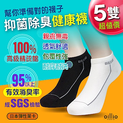 oillio歐洲貴族 男女襪 台灣製精品 長效型抑菌除臭短襪 船型襪 5雙組 日本萊卡紗線 220高針精梳棉