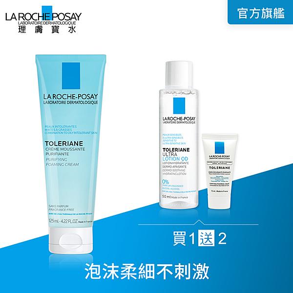 理膚寶水 多容安泡沫洗面乳125ML 保濕清潔組 泡沫柔細