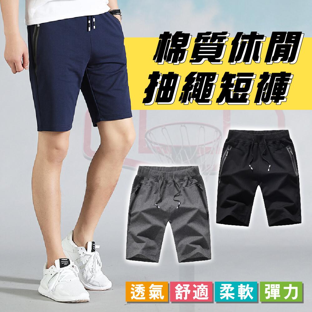 棉質修身休閒男抽繩短褲-3色可選