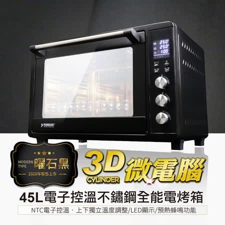 山崎微電腦45L電子控溫不鏽鋼全能電烤箱SK-4680M(贈3D旋轉烤籠+翅膀烤盤)