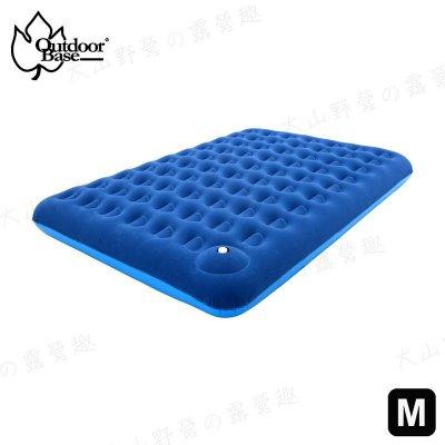 【露營趣】新店桃園 Outdoorbase 24110 CampLife 美麗人生充氣床墊 M號充氣墊 充氣床