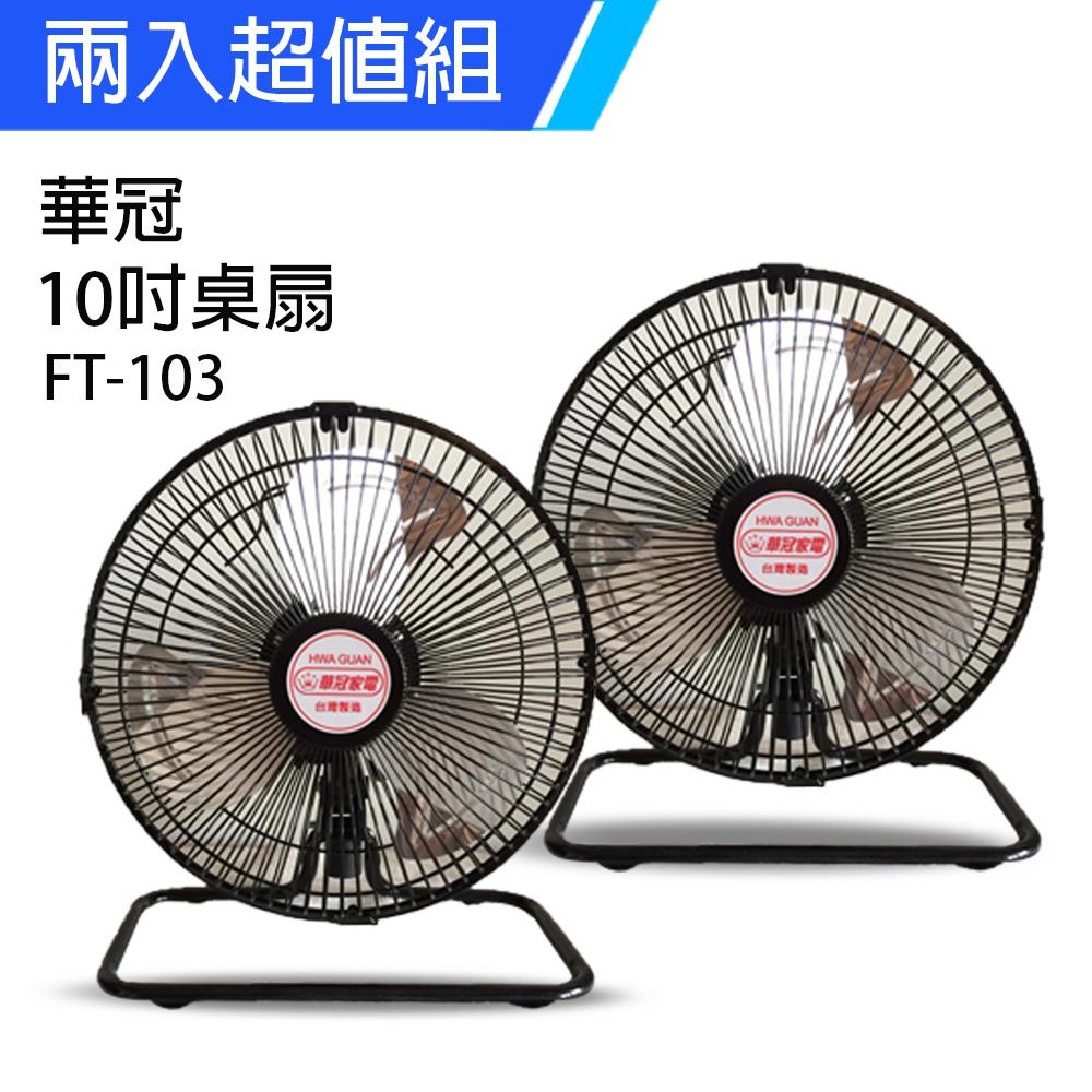 2入超值組【華冠】MIT台灣製造10吋鋁葉桌扇/電風扇FT-103