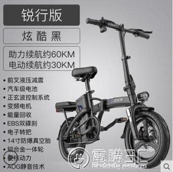 折疊電動自行車鋰電池代駕代步小型助力車電瓶電動車主圖款全館特惠限時促銷