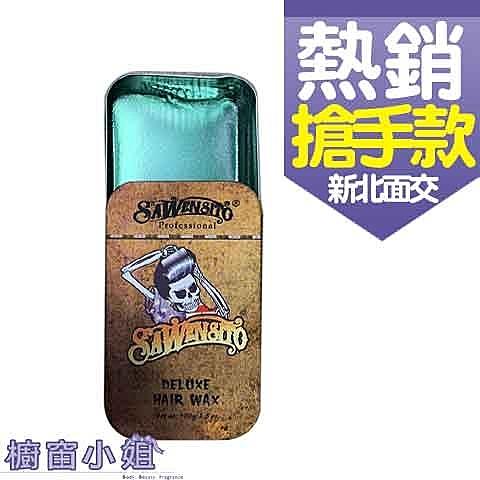 SAWENSITO 復古鐵盒 髮油 100G 油頭 水洗式 髮油 Suavecito 可參考