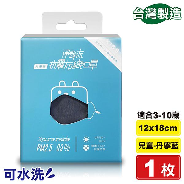 淨對流 Xpure 抗霾布織口罩 兒童版3-10歲 (單寧藍)-1入 (可水洗 台灣製 pm2.5 抗菌抗臭) 專品藥局