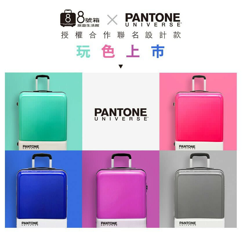 PANTONE UNIVERSE 台灣限定 獨家聯名款 色票行李箱-薰衣草紫 20吋(5色可選)