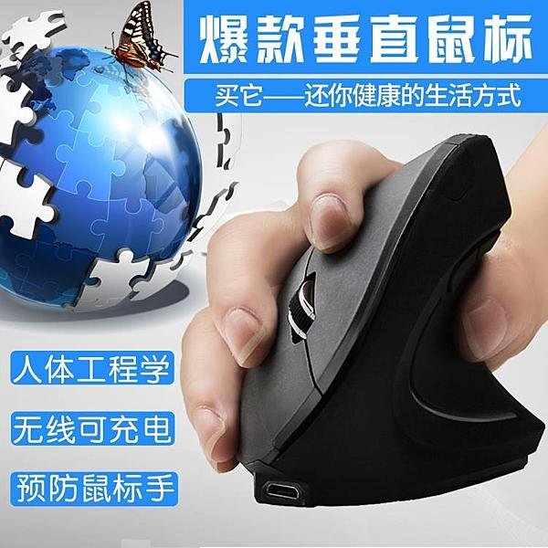 無線滑鼠創意辦公數碼配件爆款充電垂直立式光電滑鼠 潮流衣舍