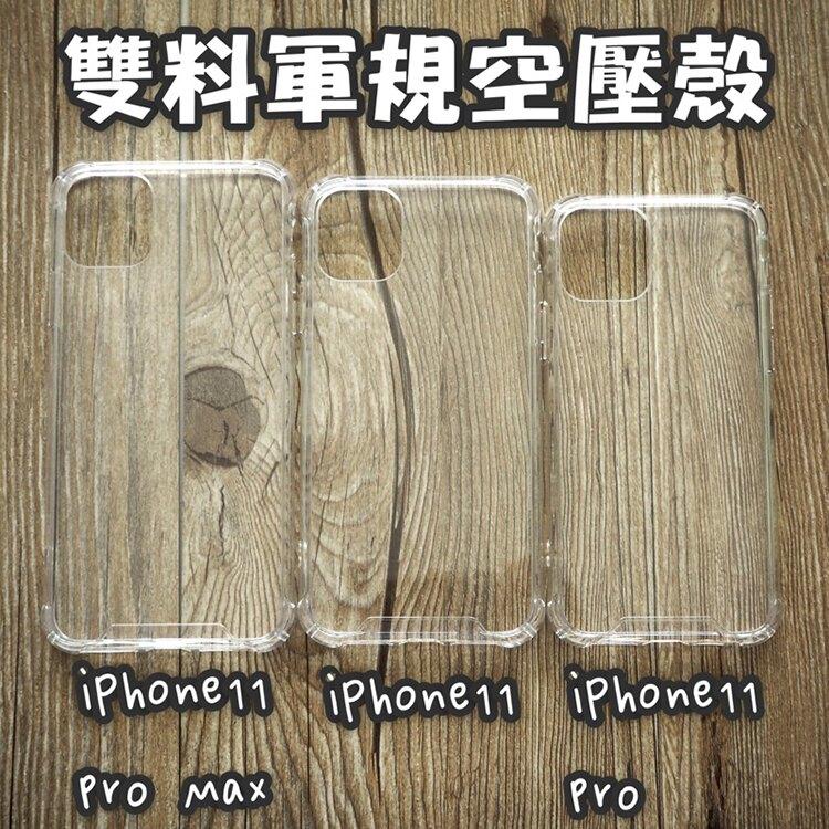 雙料空壓殼 Apple iPhone 11 / 11 Pro / 11 Pro Max 四角防摔 保護殼 抗衝擊 防摔殼 透明套 手機殼 背蓋 防摔耐撞