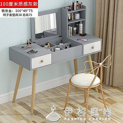 化妝桌北歐簡約現代網紅ins梳妝台收納櫃一體臥室小戶型化妝桌子ATF 伊衫風尚