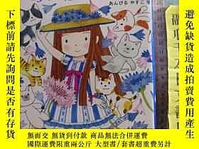 二手書博民逛書店フェアリーたちの魔法の夜罕見あんびるやすこ 日文原版 32開精裝