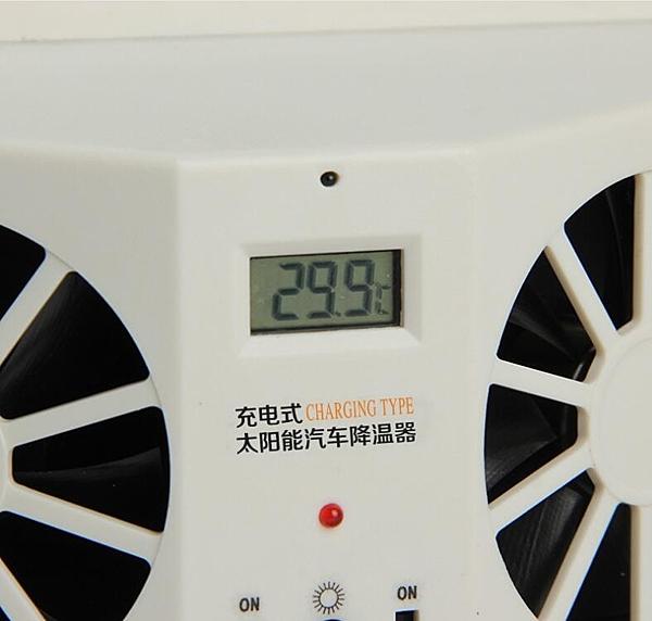 新款太陽能汽車換氣扇/ 太陽能汽車排風扇/太陽能汽車降溫器 【全館免運】