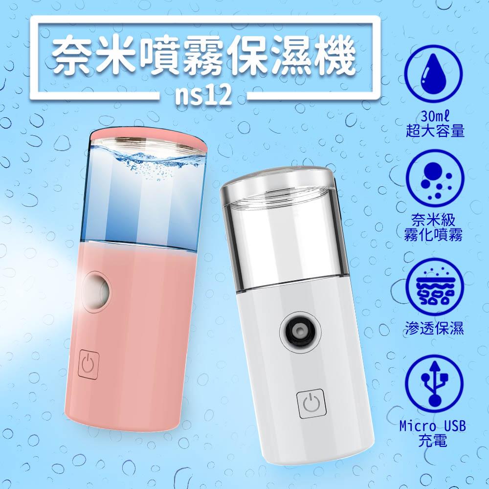 Suniwin尚耘奈米保濕噴霧補水器ns12/輕巧迷你隨身便攜/臉部肌膚冷噴滋潤儀/面部清潔謢理