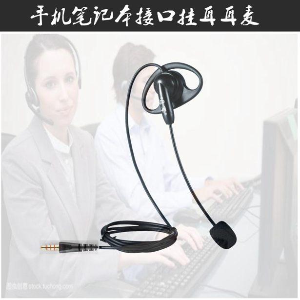 耳掛式電話耳機台式電腦客服耳麥話務員手機耳麥 座機耳機全館特惠限時促銷