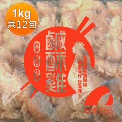 【超秦肉品】台灣鹹酥雞-量販包(1kg/包)*12包(同綠野農莊鹹酥雞)