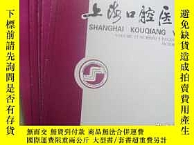 二手書博民逛書店上海口腔醫學罕見第4期 第17卷Y222365