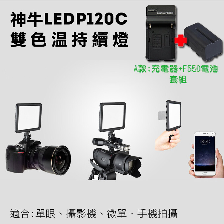 神牛p120c led雙色溫持續燈 116顆led攝影燈